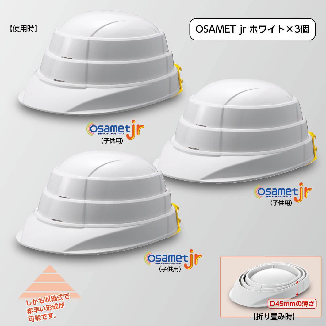 【ふるさと納税】防災用折り畳みヘルメット「オサメットjr3個セット(ホワイト)」 / 防災 子ども ヘルメット
