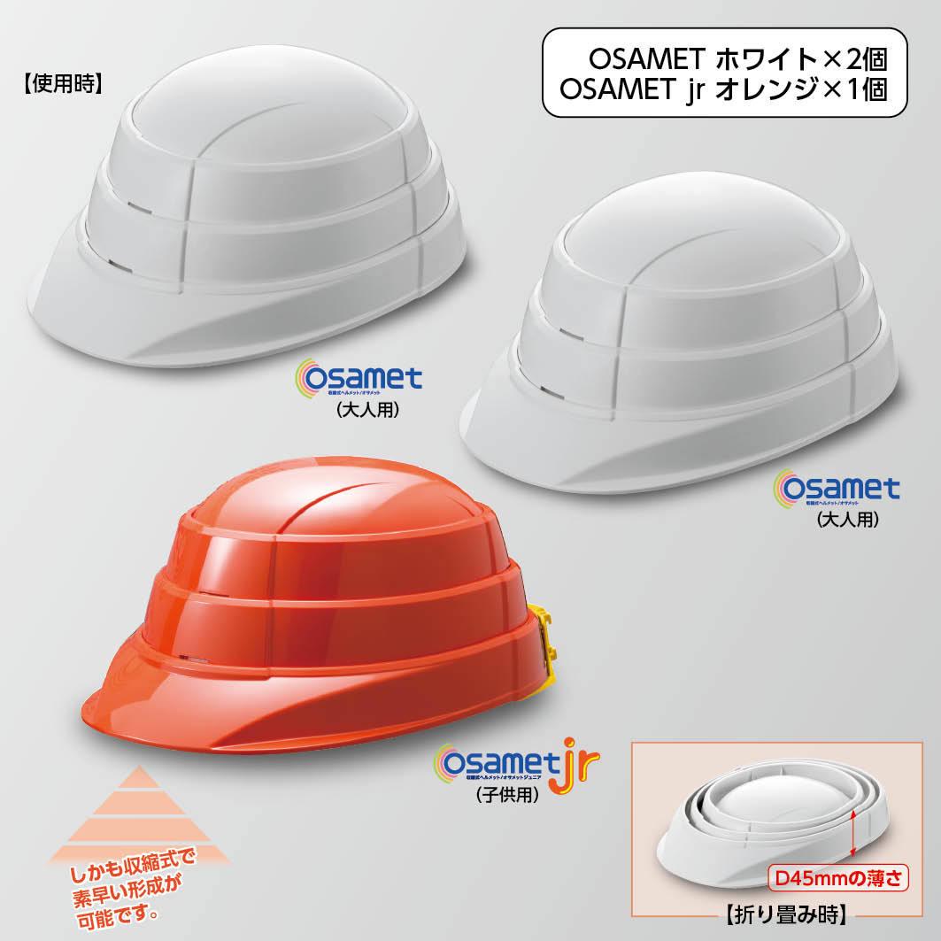 【ふるさと納税】防災用折り畳みヘルメット「オサメット(ホワイト)2個+オサメットjr(オレンジ)1個」 / 防災 親子 ヘルメット