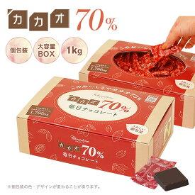 【ふるさと納税】カカオ70%チョコレートBOX