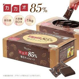 【ふるさと納税】カカオ85%チョコレートBOX