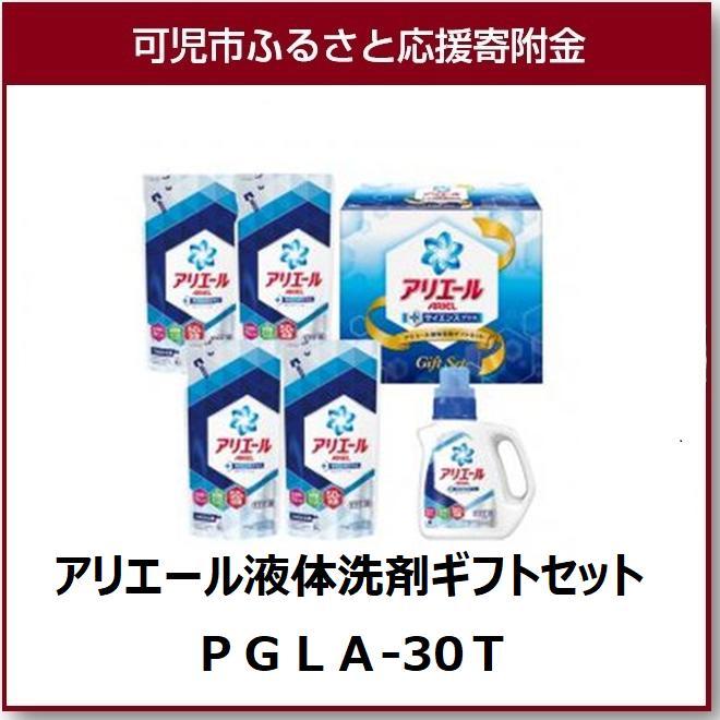 【ふるさと納税】アリエール液体洗剤ギフトセット PGLA-30T