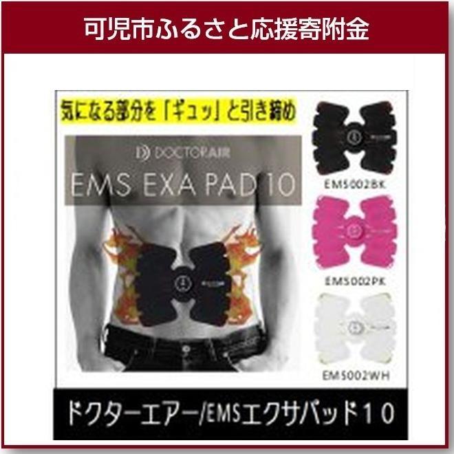 【ふるさと納税】ドクターエアー EMSエクサパッド10(ブラック)