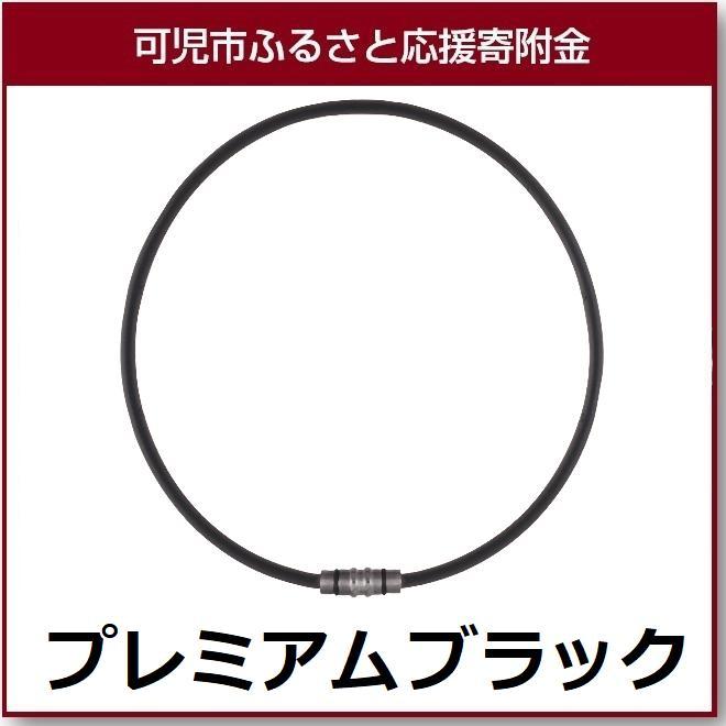 【ふるさと納税】コラントッテ磁気ネックレス クレストネックレス(プレミアムブラック)