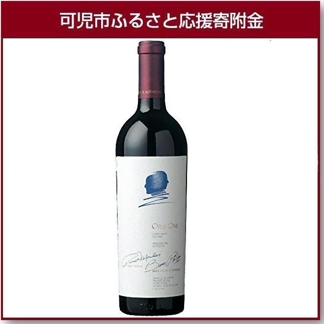 【ふるさと納税】岐阜のきき酒師が厳選したカリフォルニア赤ワイン オーパスワン 750ml