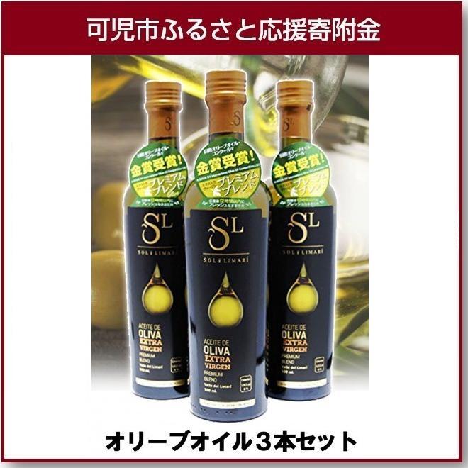 【ふるさと納税】ソル・デル・リマリ エクストラヴァージンオイル500ml 3本セット