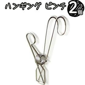 【ふるさと納税】安江式 強力 ハンギング ピンチ セット 2個 送料無料