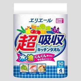 【ふるさと納税】エリエール超吸収キッチンタオル 4R50カット