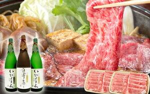 【ふるさと納税】1-4 飛騨牛 すき焼き用ロース 1kg(500g×2) + 厳選日本酒1.8L×3本