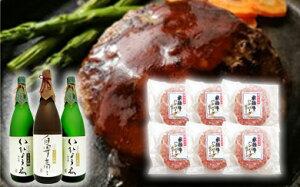 【ふるさと納税】1-7 飛騨牛 ハンバーグ120g×6個入 ギフト箱入り + 厳選日本酒1.8L×3本