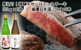 【ふるさと納税】5-1 飛騨牛サーロインステーキ300g×3枚 + 厳選日本酒720ml×2本