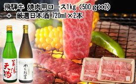 【ふるさと納税】5-2 飛騨牛 焼肉用ロース1kg(500g×2) + 厳選日本酒720ml×2本