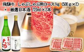 【ふるさと納税】5-3 飛騨牛 しゃぶしゃぶ用ロース1kg(500g×2) + 厳選日本酒720ml×2本