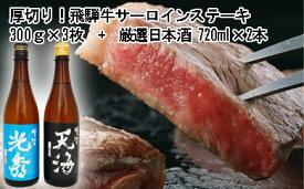 【ふるさと納税】6-1 厚切り!飛騨牛サーロインステーキ300g×3枚 + 厳選日本酒720ml×2本
