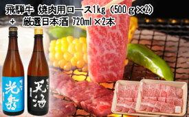 【ふるさと納税】6-2 飛騨牛 焼肉用ロース1kg(500g×2) + 厳選日本酒720ml×2本