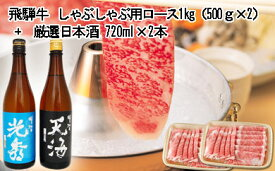 【ふるさと納税】6-3 飛騨牛 しゃぶしゃぶ用ロース1kg(500g×2) + 厳選日本酒720ml×2本