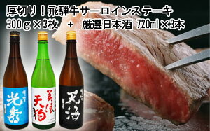 【ふるさと納税】7-1 厚切り!飛騨牛サーロインステーキ300g×3枚 + 厳選日本酒720ml×3本