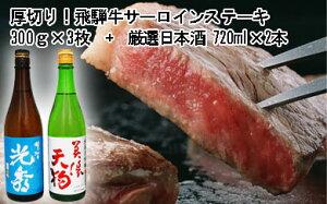 【ふるさと納税】8-1 厚切り!飛騨牛サーロインステーキ300g×3枚 + 厳選日本酒720ml×2本