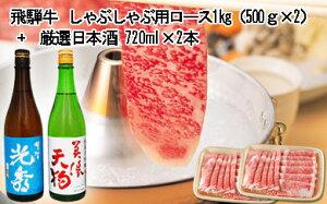 【ふるさと納税】8-3 飛騨牛 しゃぶしゃぶロース1kg(500g×2) + 厳選日本酒720ml×2本