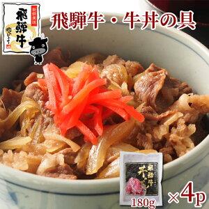 【ふるさと納税】飛騨牛 牛丼の具 180g入×4食 肉のヒグチ 送料無料