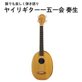 【ふるさと納税】ヤイリギター一五一会 奏生 アコースティックギター 世界のヤイリ 送料無料