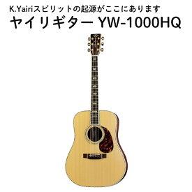 【ふるさと納税】ヤイリギターYW-1000HQ アコースティックギター 世界のヤイリ 送料無料