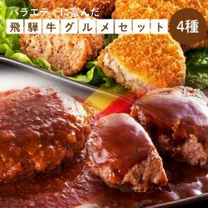 【ふるさと納税】飛騨牛グルメセット コロッケ・ミンチカツ・ハンバーグ・煮込みハンバーグ 肉のひぐち 送料無料