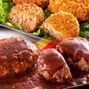 【ふるさと納税】飛騨牛グルメセット(コロッケ・ミンチカツ・ハンバーグ・煮込みハンバーグ)