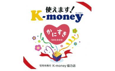 【ふるさと納税】K-money(地域通貨)30枚
