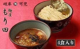 【ふるさと納税】麺屋 もり田 つけ麺 4食セット