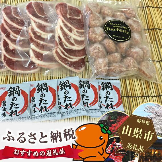 【ふるさと納税】No.022 カモなべセット 計約700g