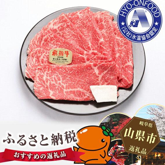 【ふるさと納税】No.042 氷温(R)熟成 飛騨牛A5等級もも肉すき焼き用 約600g プロトン凍結