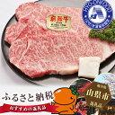 【ふるさと納税】No.074 氷温(R)熟成 飛騨牛A5等級ロース肉ステーキ 計約540g 超高速...