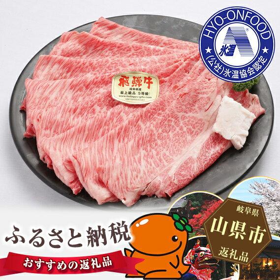 【ふるさと納税】No.072 氷温(R)熟成 飛騨牛A5等級肩ロース肉すき焼き 約800g プロトン凍結