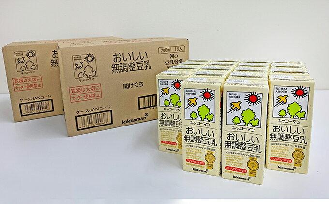 【ふるさと納税】キッコーマン おいしい無調整豆乳3ケースセット 【飲料類】