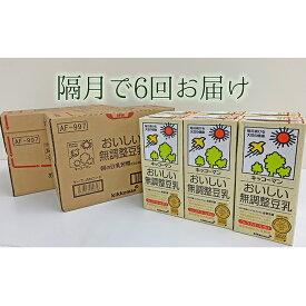 【ふるさと納税】キッコーマン 無調整豆乳1000ml 18本セット(隔月6回) 【定期便・飲料類】