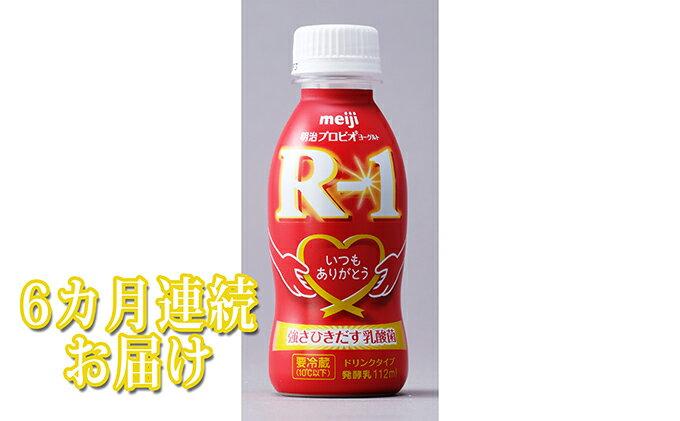 【ふるさと納税】明治 R−1ドリンクタイプ112ml×24本(6ヶ月連続) 【飲料類/乳酸菌飲料】