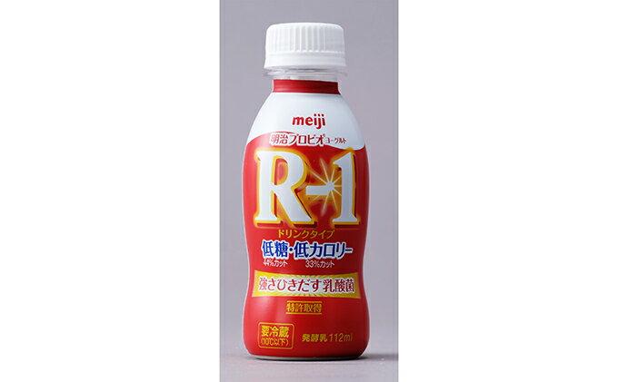 【ふるさと納税】明治 R−1ドリンクタイプ低糖・低カロリー112ml×24本 【飲料類/乳酸菌飲料】