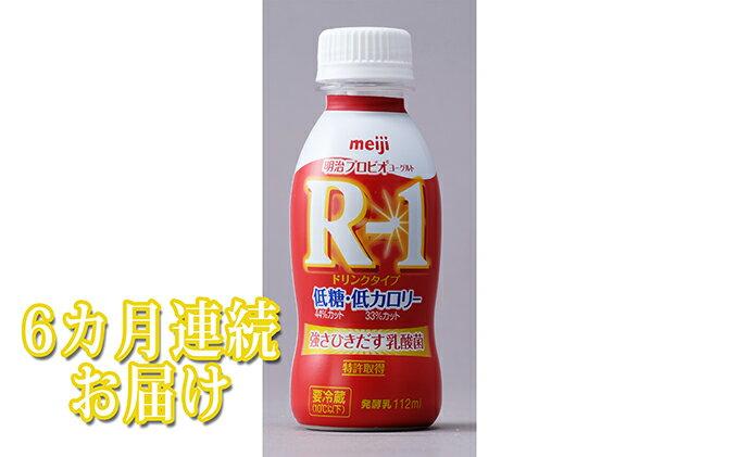 【ふるさと納税】明治 R−1ドリンクタイプ低糖・低カロリー112ml×24本(6ヶ月連続) 【飲料類/乳酸菌飲料】