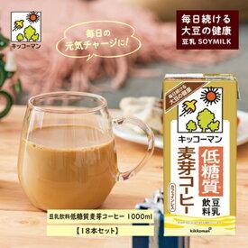 【ふるさと納税】キッコーマン 低糖質豆乳麦芽コーヒー1000ml 18本セット 【飲料・ドリンク・加工食品】