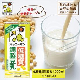 【ふるさと納税】キッコーマン 低糖質調製豆乳1000ml 18本セット 【飲料・ドリンク・加工食品】