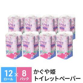 【ふるさと納税】トイレットペーパーSEMかぐや姫70m(P)96個 【雑貨・日用品・トイレットペーパー・96個】