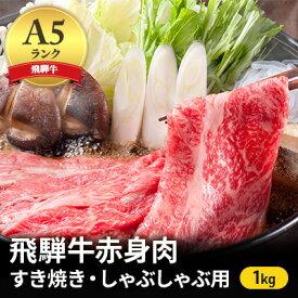 【ふるさと納税】A5等級飛騨牛赤身肉すき焼き・しゃぶしゃぶ用1kg モモ又はカタ肉 【モモ・お肉・牛肉・すき焼き・牛肉/しゃぶしゃぶ】
