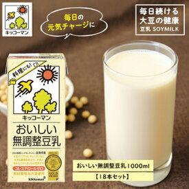 【ふるさと納税】キッコーマン 無調整豆乳1000ml 18本セット 【加工食品・乳飲料・ドリンク・美容】