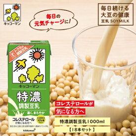 【ふるさと納税】キッコーマン 特濃調製豆乳1000ml 18本セット 【加工食品・乳飲料・ドリンク・美容】