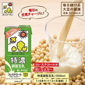 【ふるさと納税】キッコーマン 特濃調製豆乳1000ml 18本セット(3ヶ月連続) 【定期便・加工食品・乳飲料・ドリンク・美容】 お届け:2週間〜1か月程度でお届け予定です。