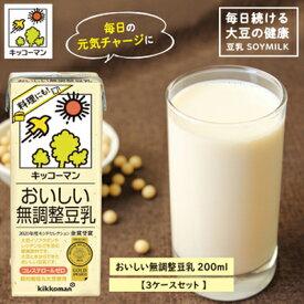 【ふるさと納税】キッコーマンおいしい無調整豆乳200ml 3ケースセット 【乳飲料・ドリンク・加工食品・大豆・豆類・豆乳】 お届け:2週間〜1か月程度でお届け予定です。
