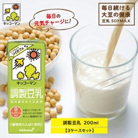 【ふるさと納税】キッコーマン調製豆乳200ml 3ケースセット 【乳飲料・ドリンク・加工食品・大豆・豆類・豆乳】
