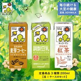 【ふるさと納税】キッコーマン定番商品3種類200ml 各1ケースのセット 【乳飲料・ドリンク・加工食品・大豆・豆類・豆乳・麦芽コーヒー・紅茶】