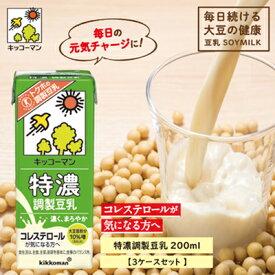 【ふるさと納税】キッコーマン特濃調製豆乳200ml 3ケースセット 【乳飲料・ドリンク・加工食品・大豆・豆類・豆乳】 お届け:2週間〜1か月程度でお届け予定です。
