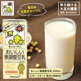 【ふるさと納税】キッコーマンおいしい無調整豆乳200ml 3ケース 隔月6回配送 【定期便・乳飲料・ドリンク・加工食品・大豆・豆類・豆乳・6回】 お届け:2週間〜1か月程度でお届け予定です。